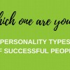 Personality typesof successful people-2